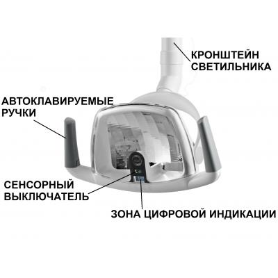 Стоматологический светильник FSE LED